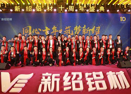新绍铝材10周年庆典