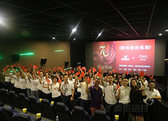 新绍铝材国庆70周年活动