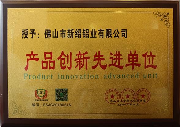 产品创新先进单位