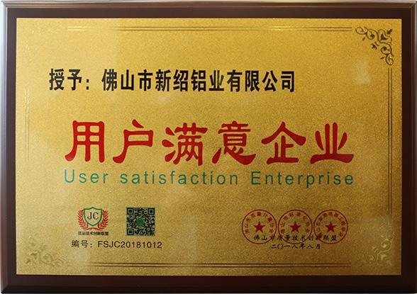 用户满意企业